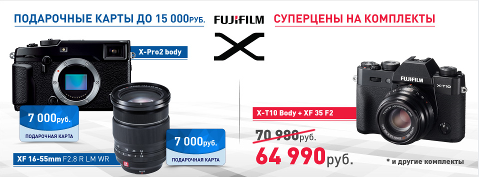 c138da2805a6 При покупке фотокамер или объективов, участвующих в акции, получите подарочную  карту до 15 000 руб.